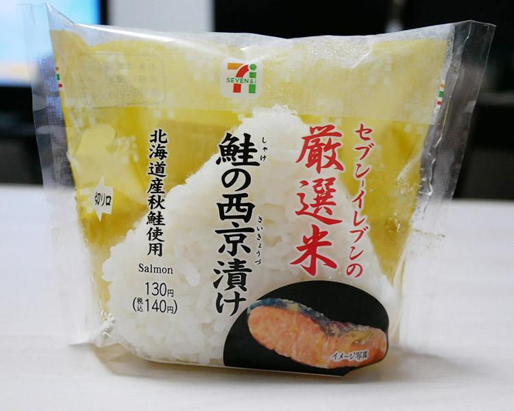 厳選米おむすび 鮭の西京漬け(140円)