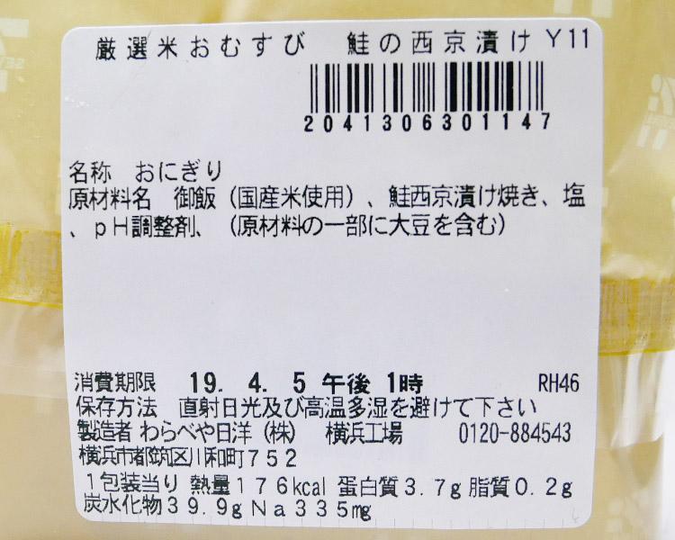 セブンイレブン「厳選米おむすび 鮭の西京漬け(140円)」原材料名・カロリー