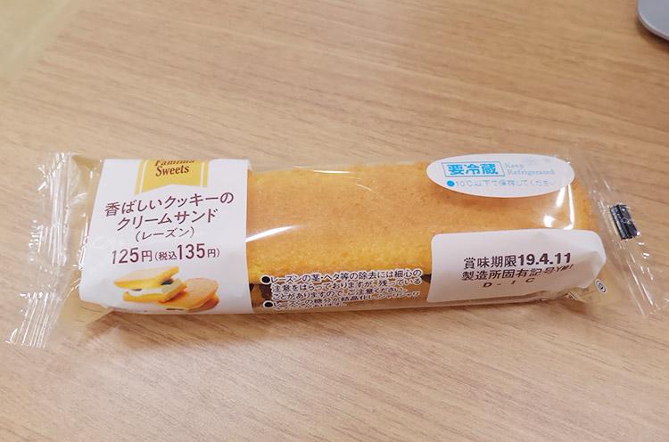 香ばしいクッキーのクリームサンド[レーズン](135円)