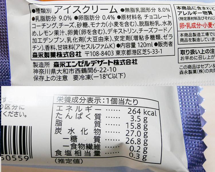 セブンイレブン「チーズモナカ(192円)」の原材料・カロリー