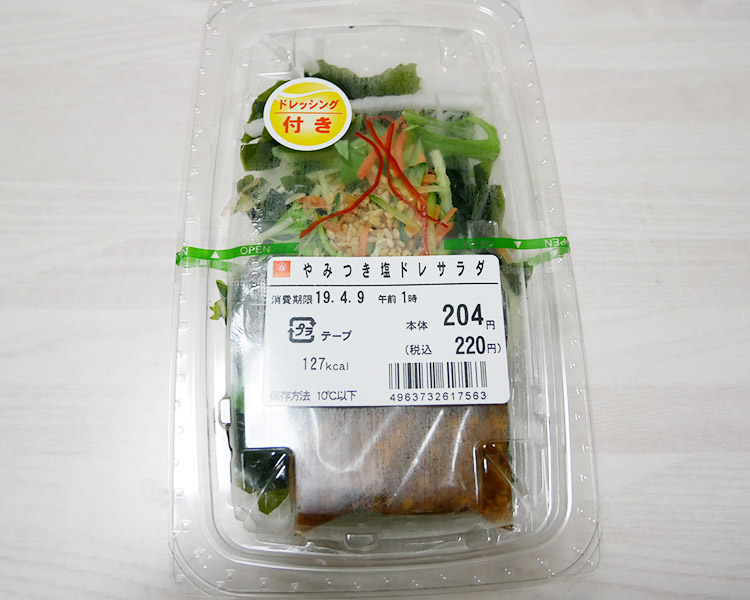 やみつき塩ドレサラダ(220円)