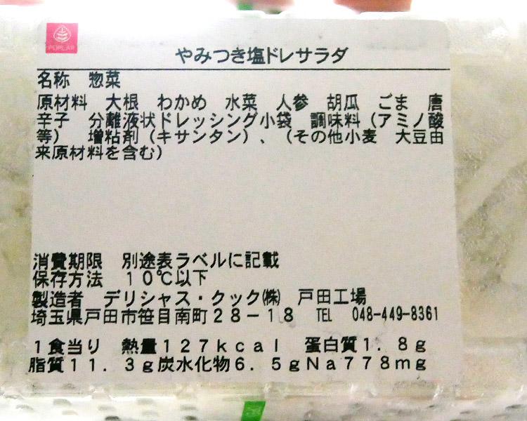 ポプラ「やみつき塩ドレサラダ(220円)」原材料名・カロリー