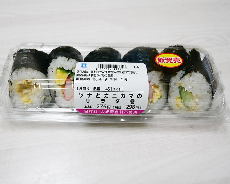 ツナサラダ巻とカニカマ巻(298円)