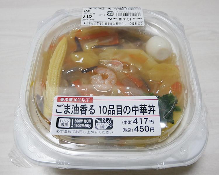 ごま香る 10品目の中華丼(450円)