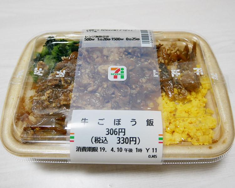 牛ごぼう飯(330円)