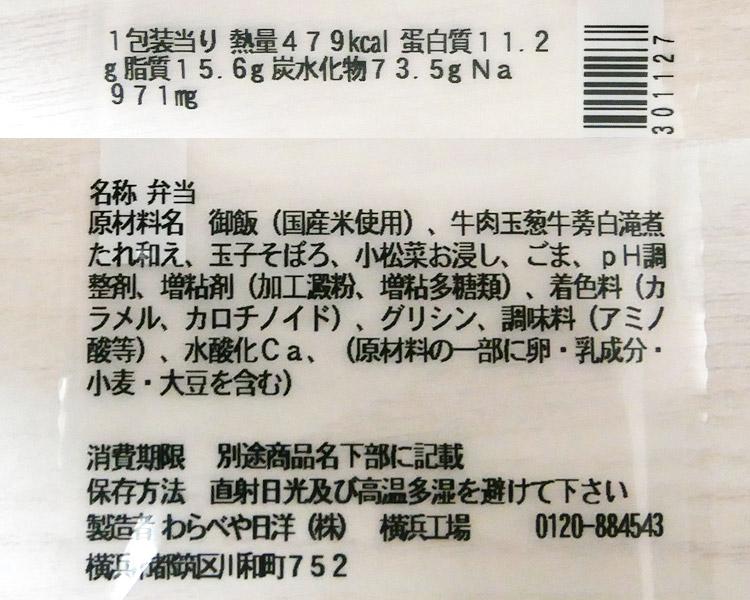 セブンイレブン「牛ごぼう飯(330円)」原材料名・カロリー
