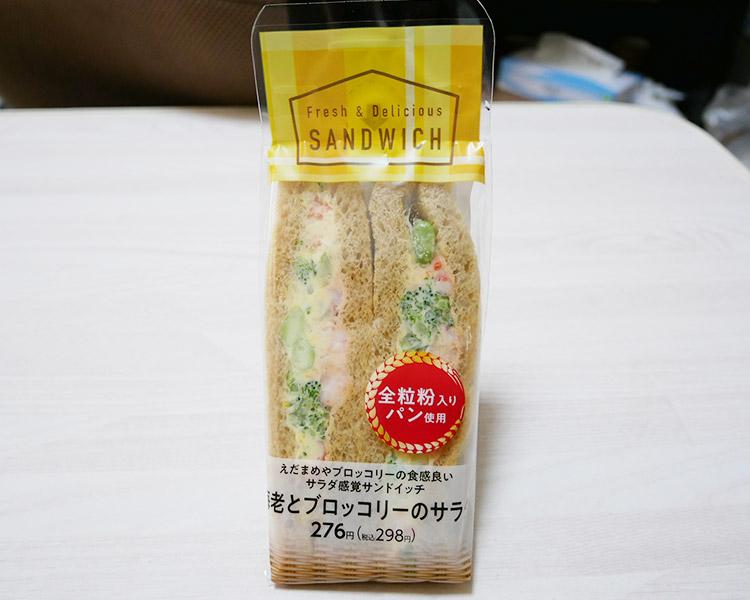 海老とブロッコリーのサラダサンド(298円)