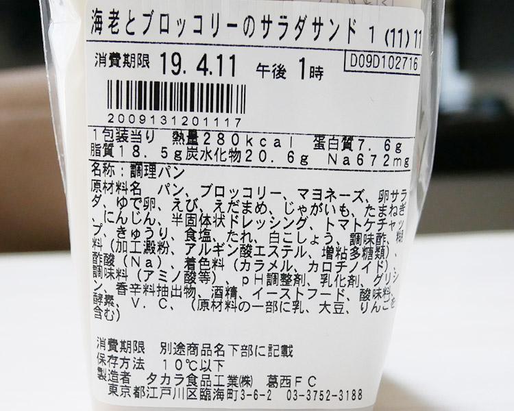 ファミリーマート「海老とブロッコリーのサラダサンド(298円)」原材料名・カロリー