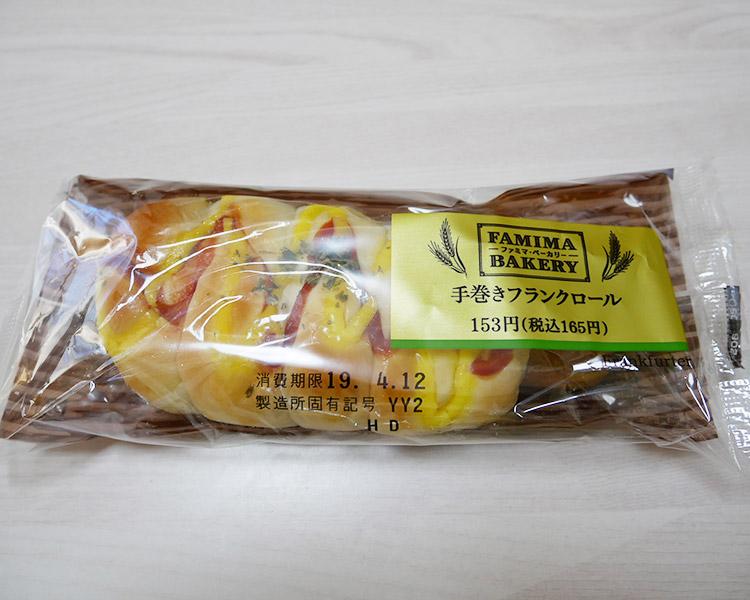 手巻きフランクロール(165円)