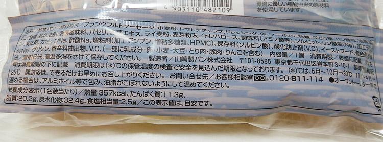 ファミリーマート「手巻きフランクロール(165円)」原材料名・カロリー