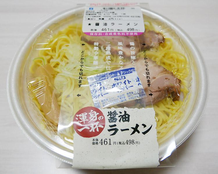 渾身の一杯 醤油ラーメン(498円)