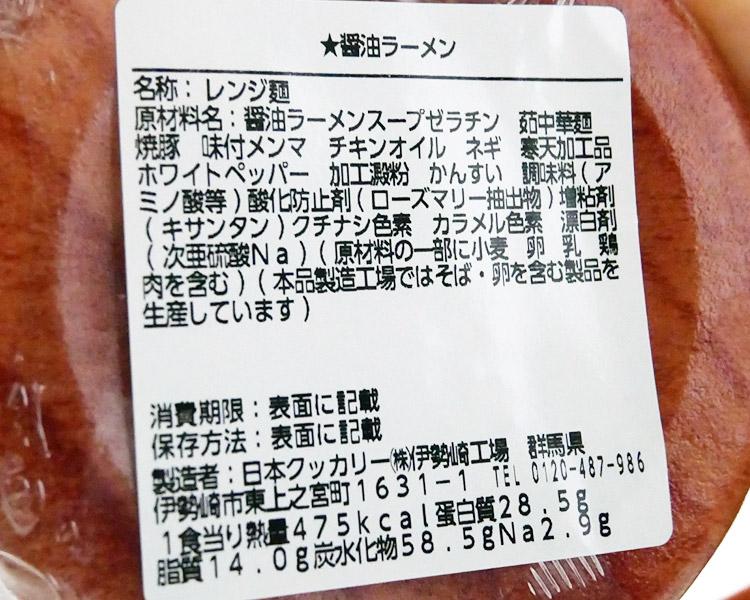 ローソン「渾身の一杯 醤油ラーメン(498円)」原材料名・カロリー