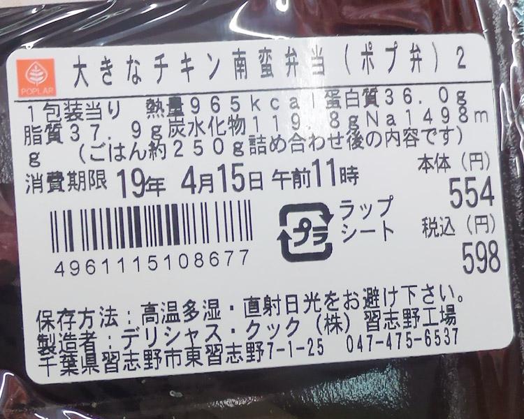 ポプラ「大きなチキン南蛮弁当[ポプ弁](598円)」