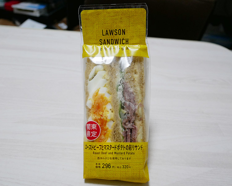 ローストビーフとマスタードポテトの彩りサンド(320円)