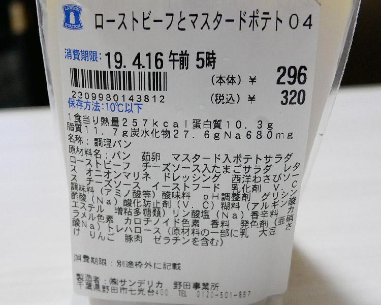 ローソン「ローストビーフとマスタードポテトの彩りサンド(320円)」の原材料・カロリー