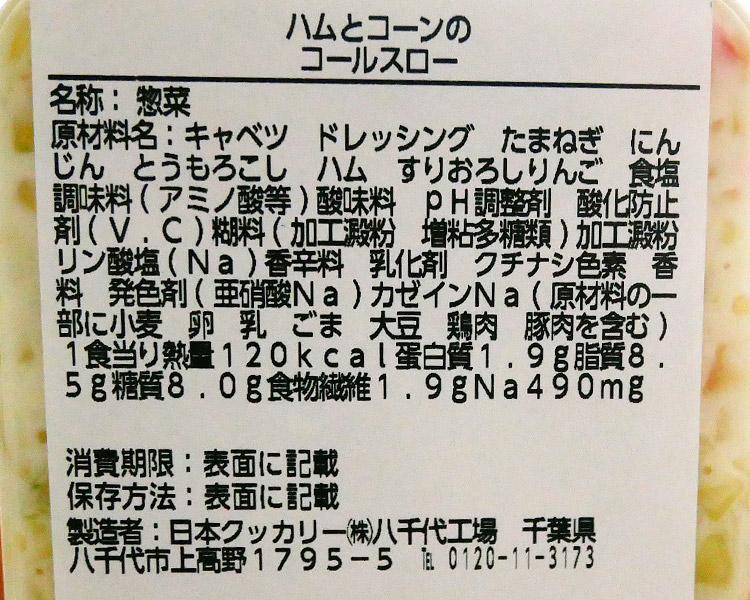 ローソン「ハムとコーンのコールスロー(200円)」の原材料・カロリー