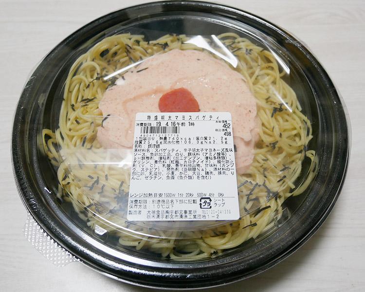 特盛明太子マヨスパゲティ(498円)