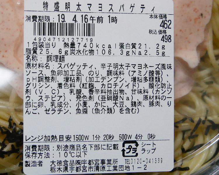ポプラ「特盛明太子マヨスパゲティ(498円)」原材料名・カロリー