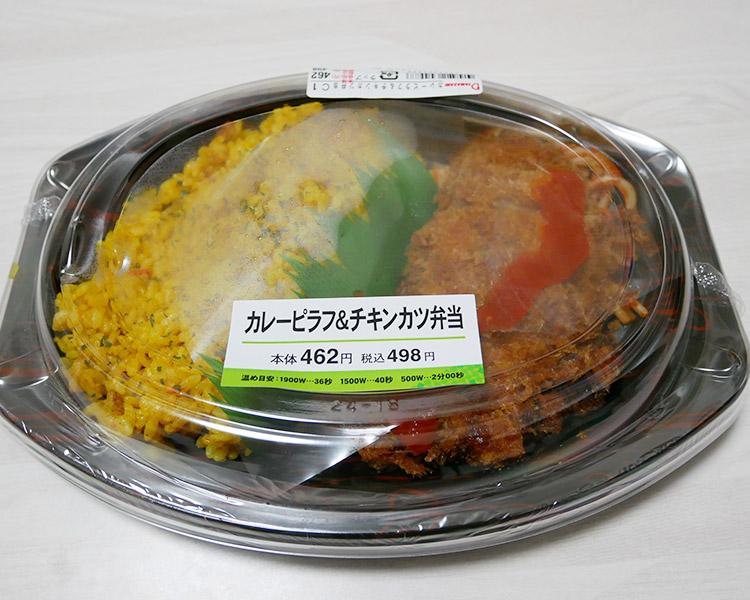 カレーピラフ&チキンカツ弁当(498円)