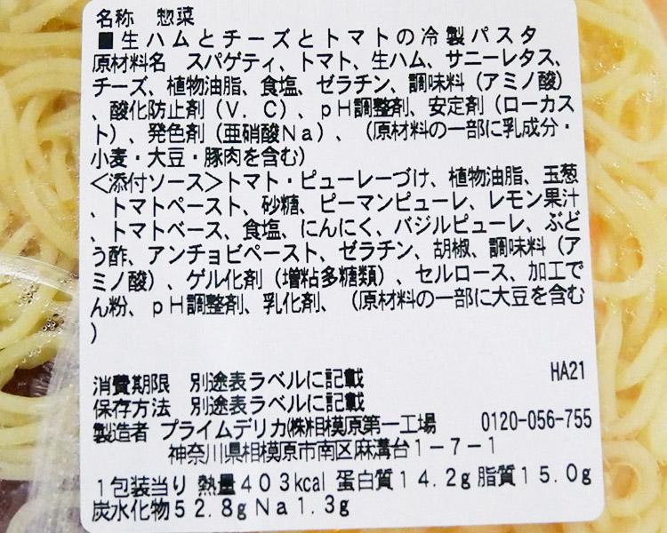 セブンイレブン「生ハムとチーズとトマトの冷製パスタ(496円)」の原材料・カロリー