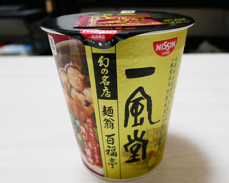 一風堂 幻の名店 麺翁百福亭(213円)