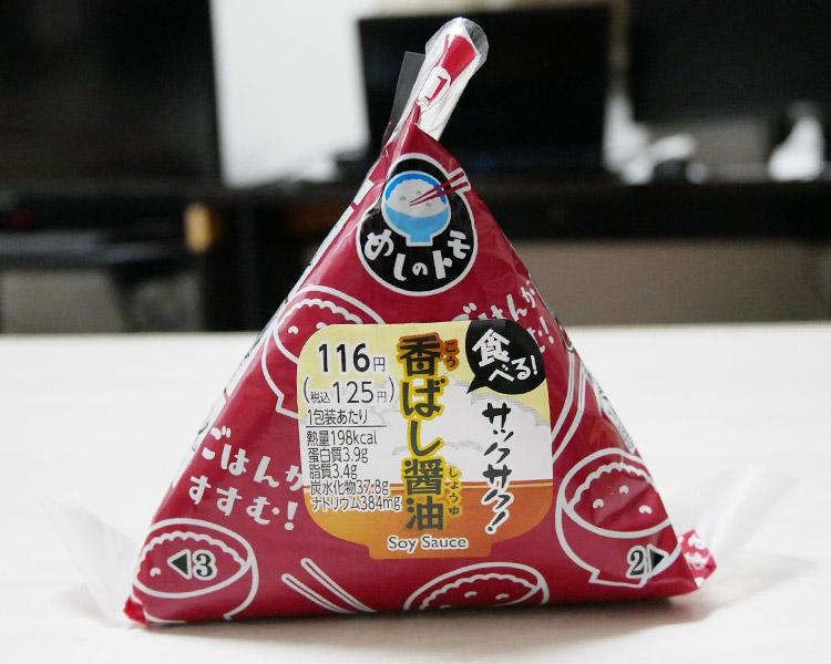 手巻 サックサク!香ばし醤油(125円)
