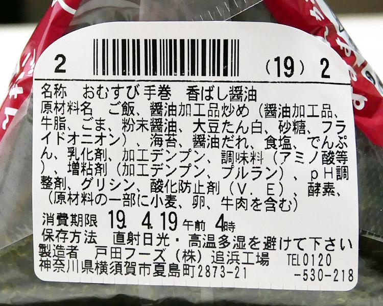 ファミリーマート「手巻 サックサク!香ばし醤油(125円)」の原材料・カロリー