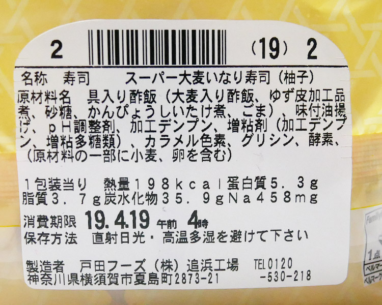 ファミリーマート「スーパー大麦 柚子いなり寿司(138円)」原材料名・カロリー