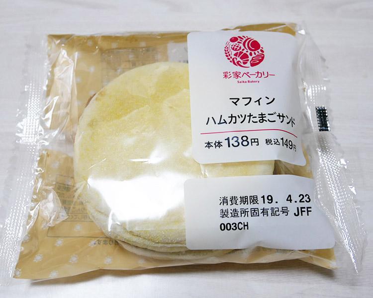 マフィン ハムカツたまごサンド(149円)