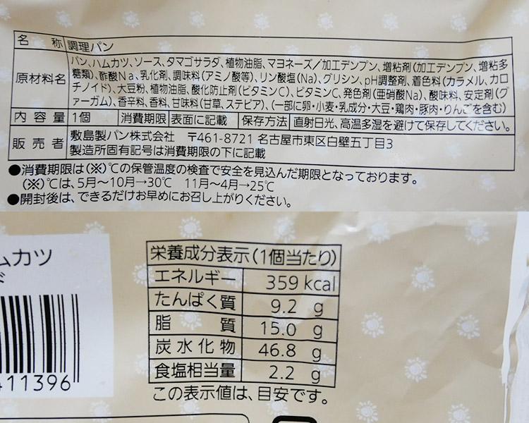 ポプラ「マフィン ハムカツたまごサンド(149円)」原材料名・カロリー