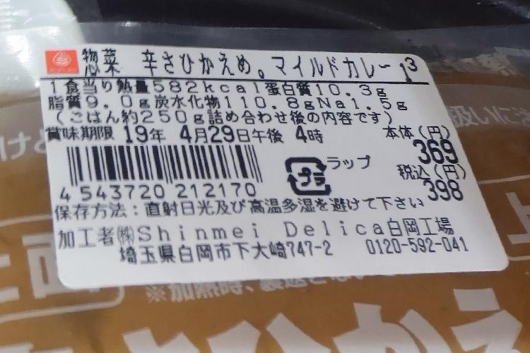 ポプラ「辛さひかえめ。マイルドカレー[ポプ弁](398円)」原材料名・カロリー