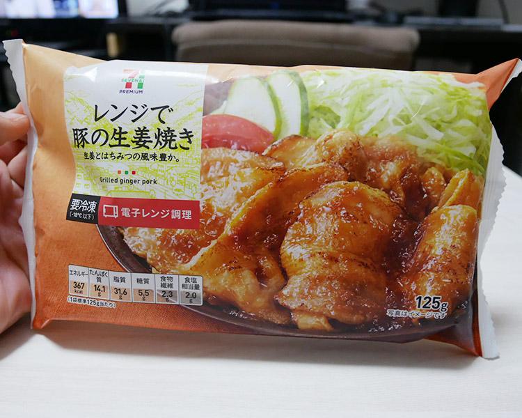 レンジで豚の生姜焼き(291円)