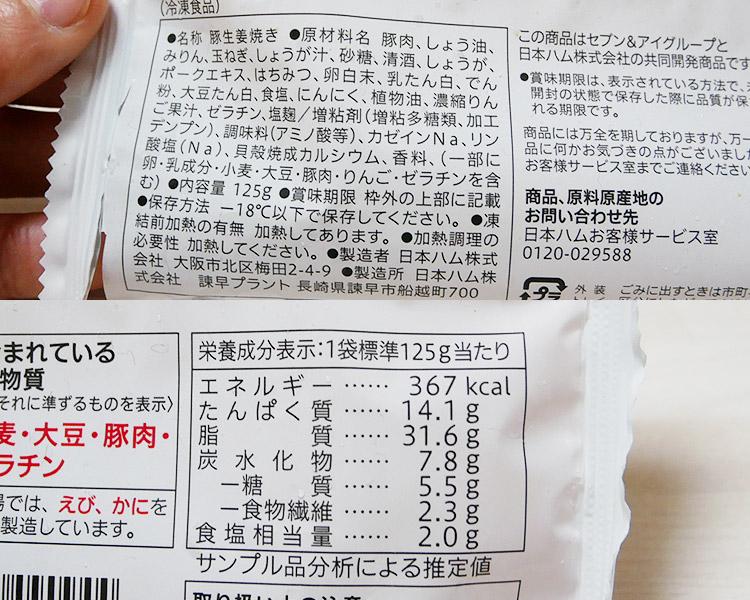 セブンイレブン「冷凍食品 レンジで豚の生姜焼き(291円)」の原材料・カロリー