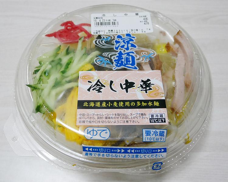 冷し中華(470円)