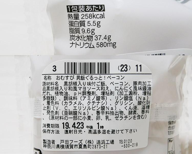 ファミリーマート「男飯 ぐるっと!ベーコン(158円)」の原材料・カロリー