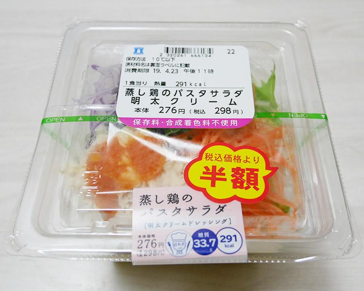 蒸し鶏のパスタサラダ 明太クリームドレッシング(298円)