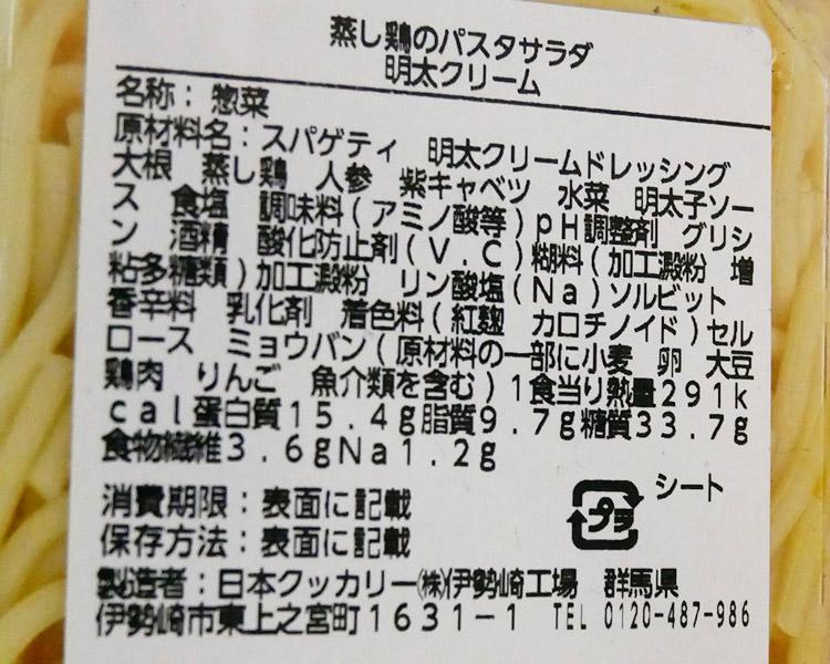 ローソン「蒸し鶏のパスタサラダ 明太クリームドレッシング(298円)」の原材料・カロリー