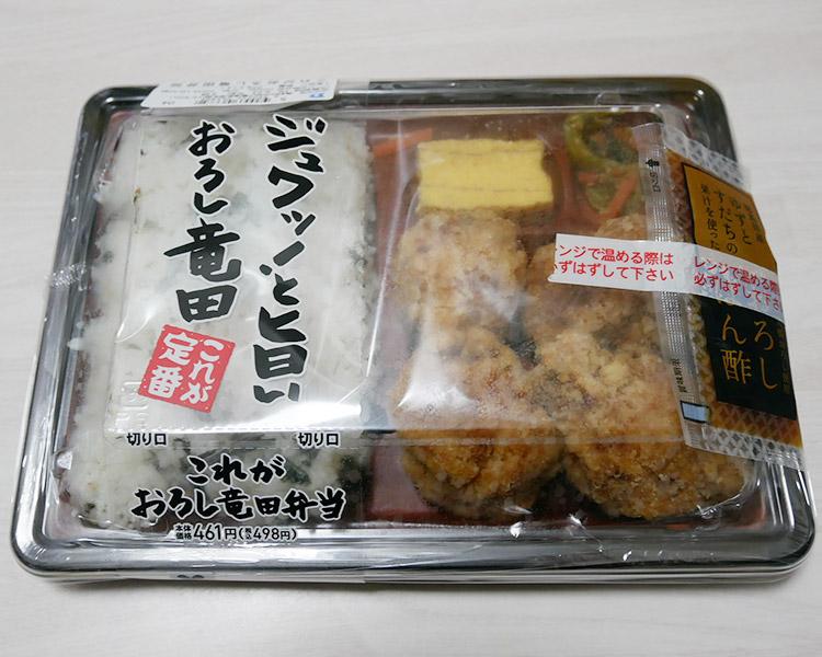 これが おろし竜田弁当(498円)