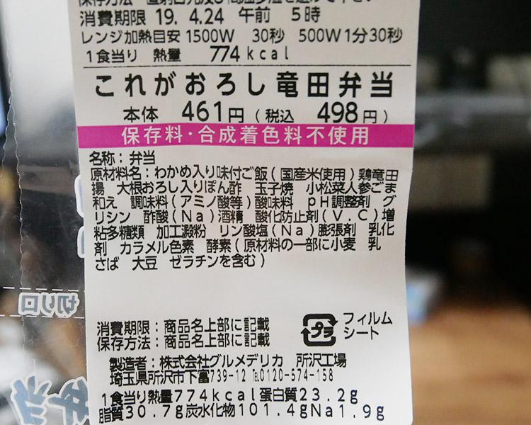 ローソン「これが おろし竜田弁当(498円)」原材料名・カロリー