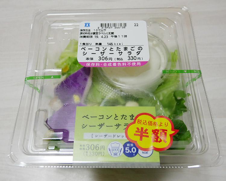 ベーコンとたまごのシーザーサラダ(330円)
