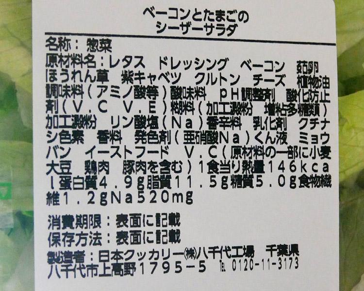 ローソン「ベーコンとたまごのシーザーサラダ(330円)」の原材料・カロリー