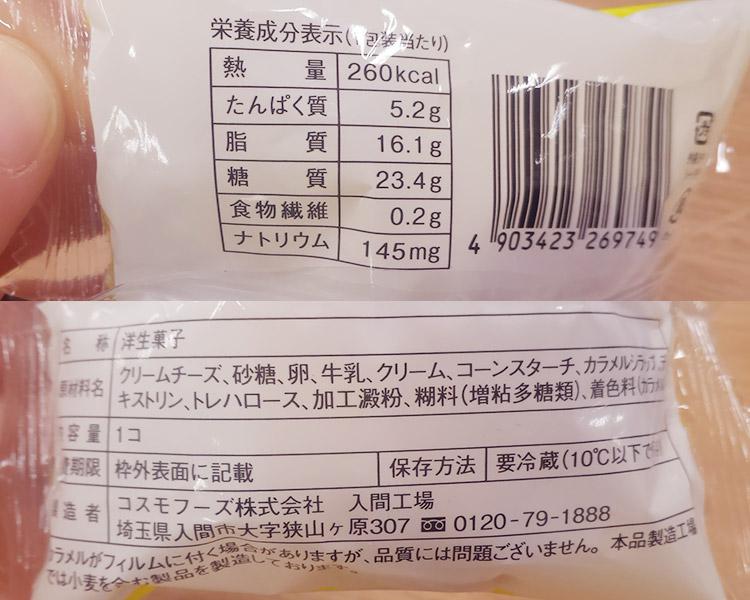 ローソン「バスチー バスク風チーズケーキ(215円)」の原材料名・カロリー
