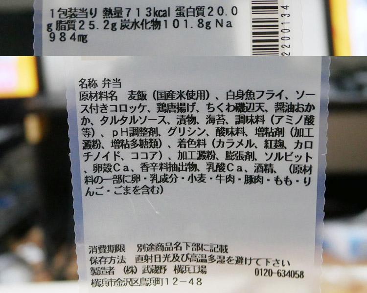 セブンイレブン「おかかたっぷり 海苔弁当[麦飯](398円)」原材料名・カロリー