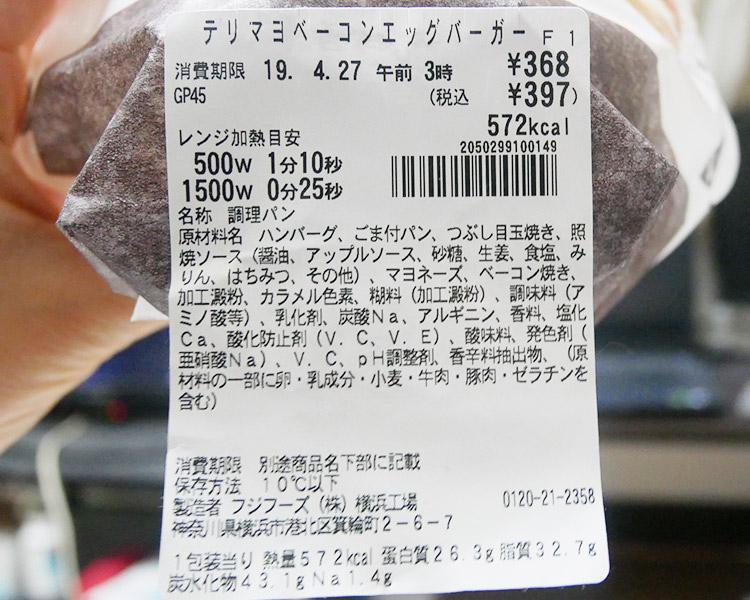 セブンイレブン「テリマヨベーコンエッグバーガー(397円)」の原材料・カロリー