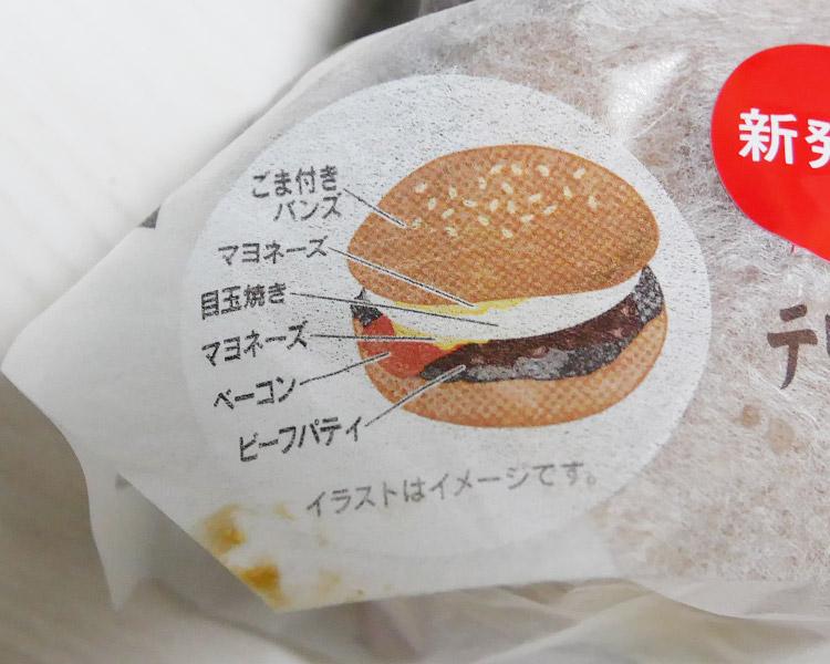 セブンイレブン「テリマヨベーコンエッグバーガー(397円)」