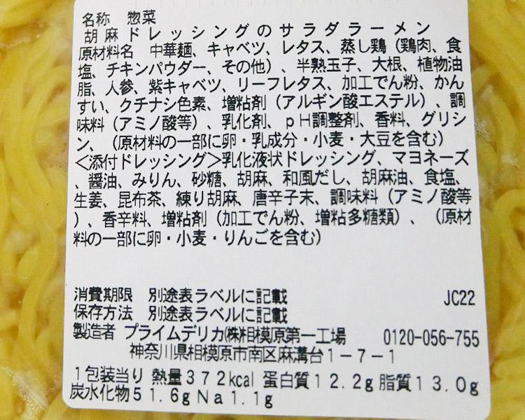 セブンイレブン「胡麻ドレッシングのサラダラーメン(300円)」の原材料・カロリー