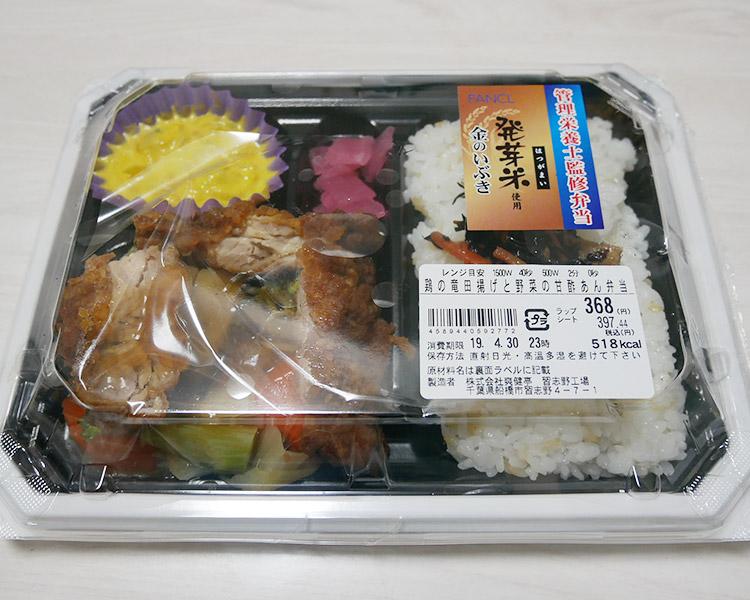 鶏の竜田揚げと野菜の甘酢あん弁当(397円)