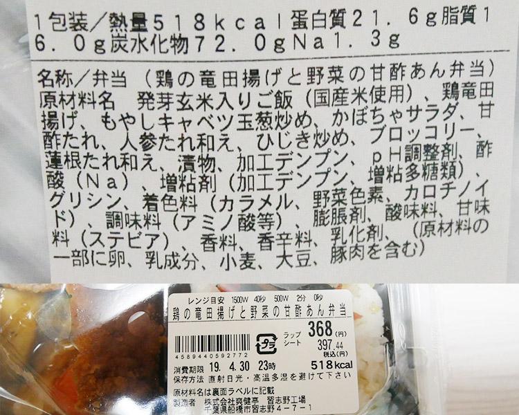 まいばすけっと「鶏の竜田揚げと野菜の甘酢あん弁当(397円)」原材料名・カロリー