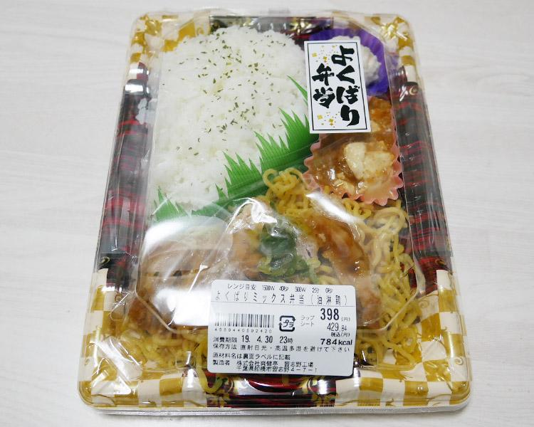 よくばりミックス弁当[油淋鶏](429円)