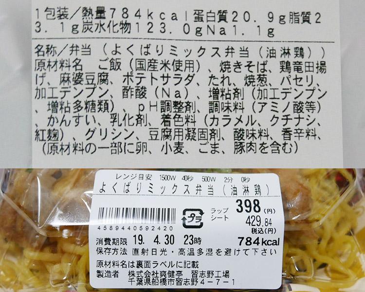 まいばすけっと「よくばりミックス弁当[油淋鶏](429円)」原材料名・カロリー